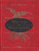 Булгаков Мастер и Маргарита 966-03-3660-8