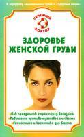Н. А. Данилова Здоровье женской груди 978-5-9684-0925-6