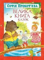 Прокоф'єва Софія Велика книга казок 978-617-526-598-7