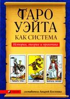 Сост. А. Костенко Таро Уэйта как система: История, теория и практика 978-5-399-00217-0
