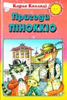 Коллоді Карло Пригоди Піноккіо 966-661-552-5