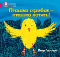 Петр Горачек Пташка стрибає - пташка летить! 978-617-7498-41-3