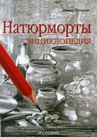 Дэвид Поксон Натюрморты. Энциклопедия 978-5-9794-0215-4