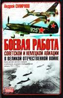 Смирнов Андрей Боевая работа советской и немецкой авиации в Великой Отечественной войне 5-17-030338-6