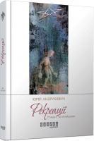 Андрухович Юрій Рекреації 978-617-09-3209-9