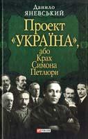 Яневський Данило Проект «Україна», або Крах Симона Петлюри 978-966-03-5188-2