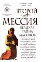 Найт К., Ломас Р. Второй мессия 5-699-14361-0