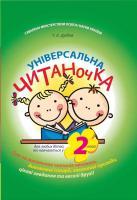 Дудіна Тетяна Універсальна читаночка 978-966-444-332-3