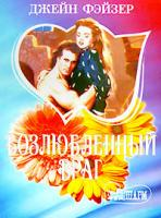 Джейн Фэйзер Возлюбленный враг 5-17-010857-5