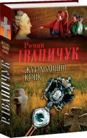 Іваничук Роман Журавлиний крик 978-966-03-6832-3