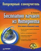 Д. Бардиян Бесплатно качаем из интернета. Популярный самоучитель (+ CD-ROM) 978-5-91180-938-6