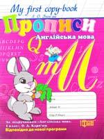 Зінов'єва Л. Му first copy-book. Прописи. Англійська мова 978-617-030-425-4