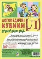 Рожнів Валентина Миколаївна Логопедичні кубики. Вимовляємо звук [л] 2005000004247