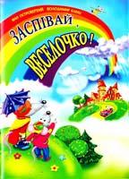 Островерхий Іван, Кленц Володимир Заспівай веселочко! Пісні для дітей дошкільного та молодшого шкільного віку 966-07-0813-0, 978-966-07-0813-6