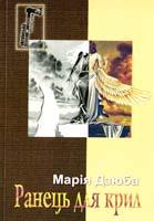 Дзюба Марія Ранець для крил Роман 978-966-428-085-0