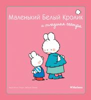 Флури Мари-Франс, Буанар Фабьен Маленький Белый Кролик и младшая сестра 978-5-389-05840-8