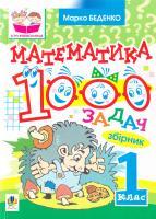 Беденко Марко Математика. 1000 задач. 1 клас: Збірник 978-966-10-0502-9