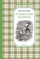 Свифт Джонатан Путешествия Гулливера 978-5-389-13505-5