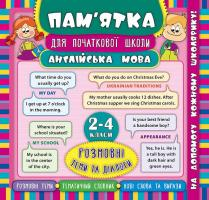 Зінов'єва Л. О. Англійська мова. Розмовні теми та діалоги. 2-4 класи 978-966-284-514-3