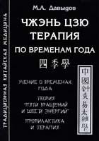 Давыдов Михаил Чжэнь Цзю тарапия по временам года 978-5-91078-054-9