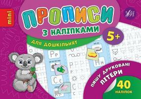 Зінов'єва Л. О. Пишу друковані літери 978-966-284-667-6