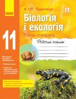 Задорожний Костянтин Миколайович Біологія і екологія (рівень стандарту). 11 клас. Робочий зошит 978-617-09-5700-9