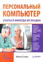 Спира Ирина Персональный компьютер: учиться никогда не поздно, 2-е изд. 978-5-496-00333-9