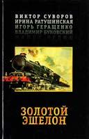 Суворов Виктор Золотой эшелон 5-8026-0082-9