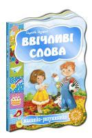 Цушко Сергій Ввічливі слова. (картонка) 978-966-429-250-1