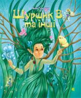 Гуменюк Надія Шуршик В. та інші : Казки з Яринчиного саду 978-966-10-2040-4