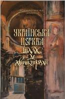 Драбинко Олександр Українська Церква: шлях до автокефалії 978-966-378-639-1