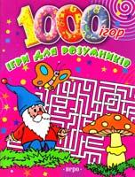 Ігри для розумників 978-966-462-192-9