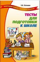 Логинова О. Тесты для подготовки к школе 978-5-94832-334-3