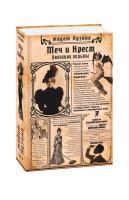 Лузина Лада Киевские ведьмы. Меч и Крест. 2-е издание 978-966-03-8658-7