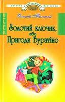 Толстой Олексій Золотий ключик, або Пригоди Буратіно 978-966-339-511-1