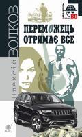 Волков Олексій Михайлович Переможець отримає все : роман 978-966-10-5729-5