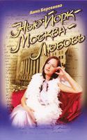 Анна Берсенева Нью-Йорк - Москва - Любовь 5-699-19574-2
