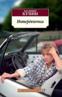 Кунин Владимир Интердевочка 978-5-389-13593-2