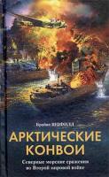 Шофилд Брайан Арктические конвои. Северные морские сражения во Второй мировой войне 5-9524-0672-6