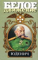 Алексей Шишов Генерал Юденич 5-17-014159-9, 5-271-04144-1
