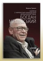 Гримич Марина Богдан Медвідський 978-617-7310-03-6