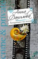 Анна Данилова Танцующая на волнах 978-5-699-34943-2