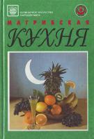 Сост. И.А.Авах Магрибская кухня 966-7012-00-х