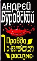 Буровский Андрей Правда о ''еврейском расизме'' 978-5-9955-0183-1
