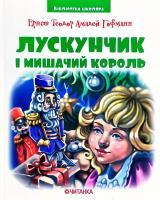 Ернст Теодор Амадей Гофманн Лускунчик в перекладі 978-966-341-981-7