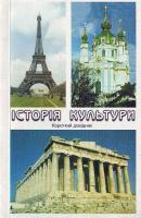 Поліщук Є.П. Історія культури: Короткий довідник 966-7276-59-7