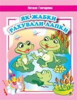 Гончарова Наталя Як жабки рахували лапки. Вірші. 978-966-10-0047-5