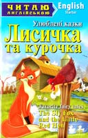 Лисичка та курочка = The Sly Fox and the Little Red Hen 978-966-498-393-5