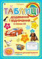 Будна Тетяна Богданівна Таблиці додавання і віднімання в межах 10: Зошит-посібник з плакатом і наклейками 978-966-10-1894-4