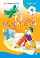Будна Тетяна Богданівна Обведи та розмалюй + наклейки. Іграшки. 978-966-10-1499-1